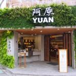 台湾のハーバルケアブランド、阿原(YUAN) 永康街