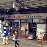鳥取県境港市の水木しげるロードにて